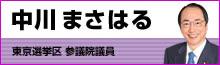参議院議員 中川雅治(なかがわまさはる)公式サイト