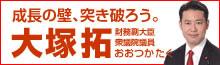 大塚 拓(おおつかたく/自由民主党)オフィシャルサイト。経歴・政策と活動報告。