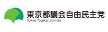 東京都議会自由民主党 公式ホームページ