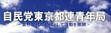 自民党東京都連青年局