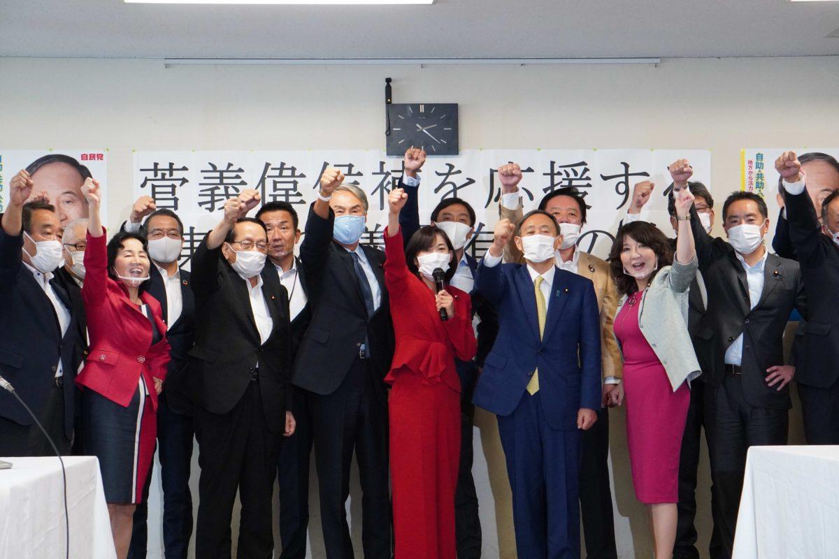 菅義偉候補を応援する東京の議員有志の会